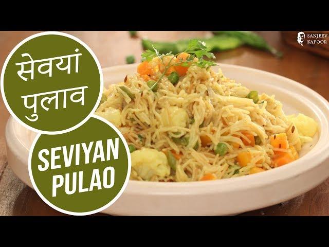 सेवयां पुलाव | Seviyan Pulao | Sanjeev Kapoor Khazana