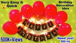 Simple & Easy Happy Birthday Decoration Ideas| Decoration idea for Birthday, Anniversary, Engagement