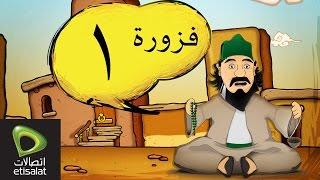 فوازير رمضان 2014 - 1