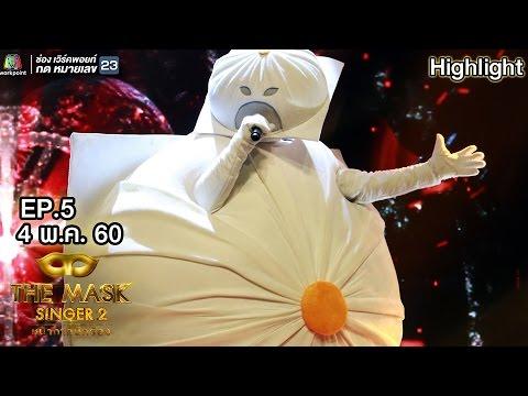 ผิดที่ไว้ใจ -  หน้ากาก ซาลาเปา   THE MASK SINGER 2