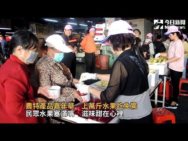 影/彰縣農特產品嘉年華 上萬斤水果吃免驚