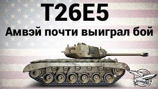 T26E5 - Amway921 почти выиграл бой