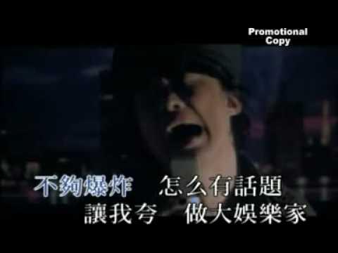 陳奕迅Eason Chan - 浮誇MV