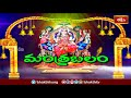 ఈ  మహర్నవమి రోజున మహిషాసుర మర్దిని అనుగ్రహం కోసం ఈ మంత్రాన్ని 108 లేదా 54 సార్లు పఠించండి - 06:15 min - News - Video