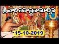శ్రీవారి సహస్రనామార్చన  సేవ   Srivari Sahasranamaarchana Seva   15-10-19   SVBC TTD