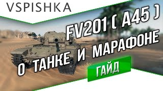 FV201(A45) - Гайд о Марафоне и Танке от Vspishka.pro
