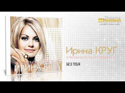 Ирина Круг - Без тебя (Audio)