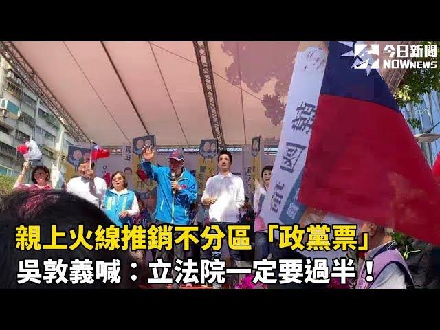 影/蔣萬安造勢場 吳敦義上火線推不分區:政黨票很重要