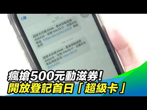 瘋搶500元動滋券!開放登記首日「超級卡」|三立新聞台