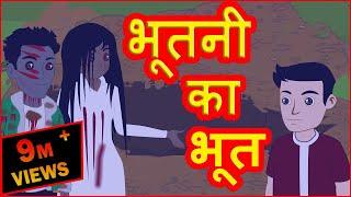 भूतनी का भूत   Hindi Cartoons Video For Kids With Moral   हिन्दी कार्टून