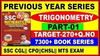 TRIGONOMETRY PART-01[ 7300+ MATH BOOK RAKESH YADAV ]Q.NO-01 TO 10 FOR SSC CGL| CPO||CHSL||RAILWAY||
