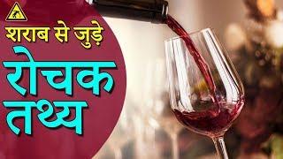 शराब से जुड़े अनजाने तथ्य Interesting Random Facts about Alcohol in Hindi