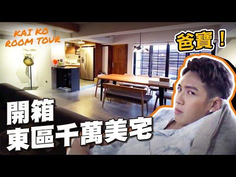 【開箱】柯震東東區千萬藝術宅!超美強迫症的家超像樣品屋|Kai Ko Room Tour #1
