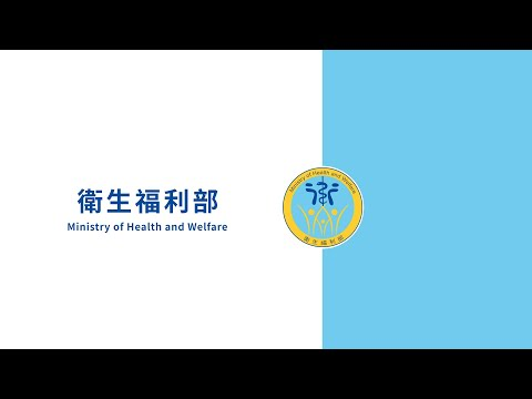 2021/4/16 15:30 衛生福利部因應0402台鐵408次列車事故案捐款之管理及監督作業記者會