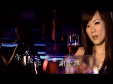 謝金燕「你不乖乖 」官方MV