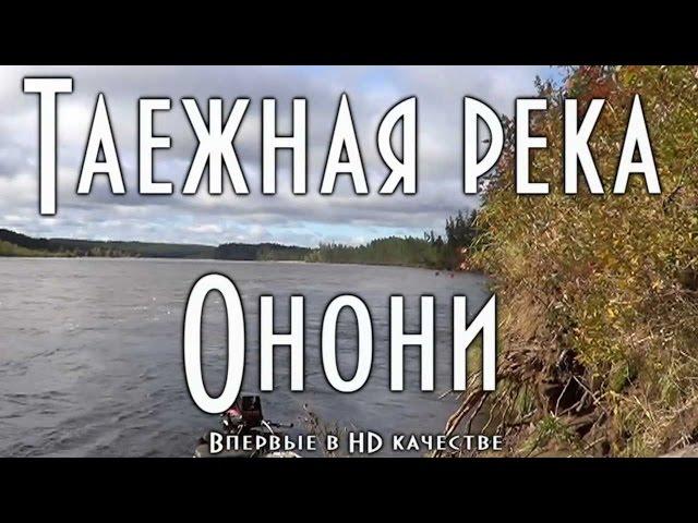 Отдых в России. Таежная река Онони