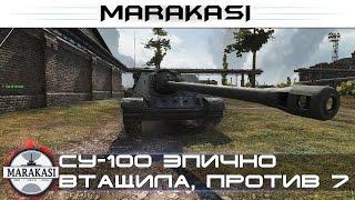 СУ-100 эпично втащила против 7лвл, без стоялова!