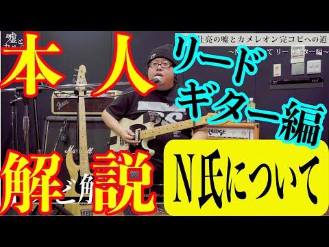 リードギター編「N氏について」渡辺壮亮の嘘とカメレオン完コピへの道【実演&解説あり】