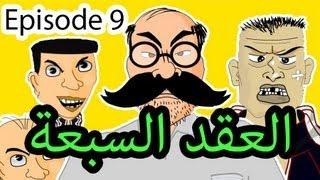 Hikayat Bouzebal al 3o9ad al sab3
