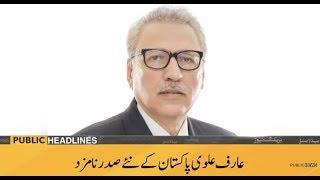 Public News Headlines | 9:00 PM | 18 August 2018