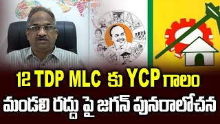 Prof K Nageshwar: CM Jagan retreats on AP Council abolitio..
