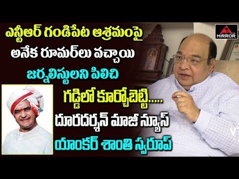 Shanti Swaroop About NTR Ashramam At Gandipet- Interview