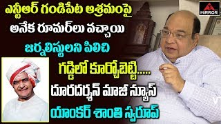 Shanti Swaroop About NTR Ashramam At Gandipet- Interview..