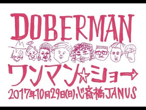 DOBERMAN ONEMAN LIVE 2017