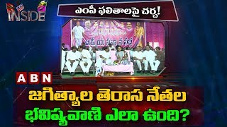 Focus On TRS MP Candidates Politics In Jagtial | Inside | ABN Telugu