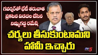 Nimmagadda Ramesh releases press note after meeting Govern..