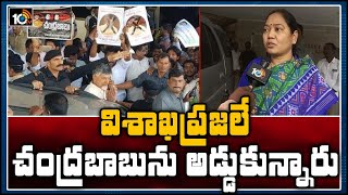 Home Minister Sucharita on Chandrababu Vizag tour..