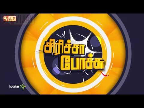 Adhu idhu yedhu latest episode / Atom man vs superman dvd