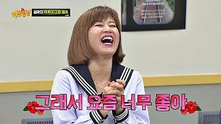 [특종] 박미선(Park Misun), 드디어 ′형님 학교′서 결혼 사실 인정?! 아는 형님(Knowing bros) 165회