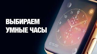 Какие умные часы выбрать? Гид по умным часам!