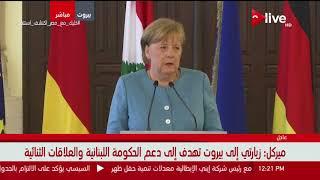 مؤتمر صحفي لرئيس الوزراء اللبناني والمستشارة الألمانية     -