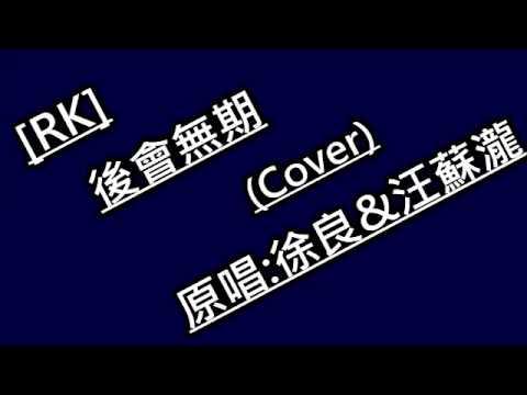 [RK]-後會無期(Cover)-原唱:徐良&汪蘇瀧