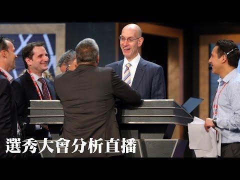 2019NBA選秀大會分析直播 feat.微笑牛牛、SKY's NBA