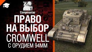 Право на выбор: Cromwell с орудием 94мм - от Compmaniac [World of Tanks]