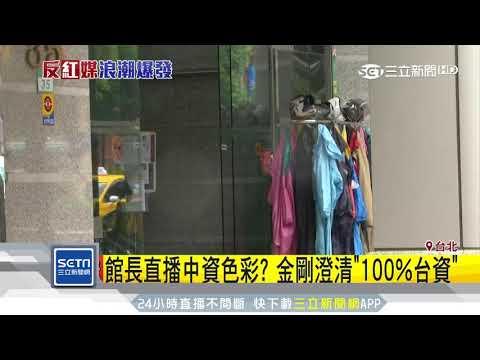 蔡正元控收中資 館長打臉:我拿錢罵中國|三立新聞台