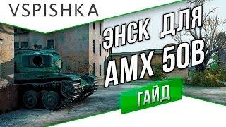 Энск для AMX 50B
