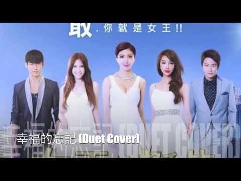 孫耀威 x 梁文音-幸福的忘記--女王的誕生 (Cover)