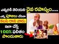 ఎవ్వరికి తెలియని దైవ రహస్యం చేసిన  పూజకు 100 శాతం ఫలితం దక్కాలంటే..?? Nitya Pooja Niyamalu in Telugu
