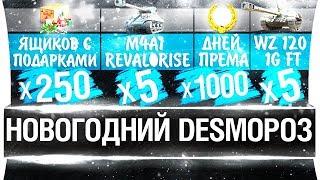 НОВОГОДНИЙ DES.МОРОЗ - Подарки к НГ 3018!