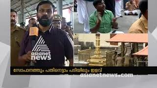 Strict dress code for Policemen at Sabarimala | Live Updates