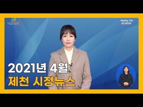 2021년 4월 제천 시정뉴스