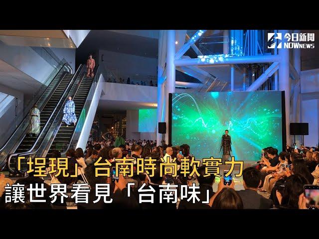 影/「埕現」台南時尚軟實力 讓世界看見「台南味」