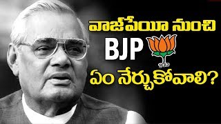 Prof K Nageshwar on what should BJP learn from Vajpayee..