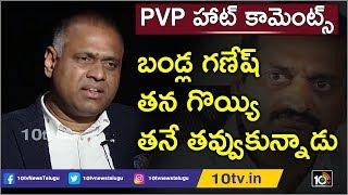 PVP Reveals Shocking Facts Behind Bandla Ganesh..