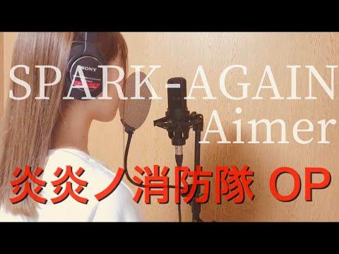 【炎炎ノ消防隊OP】SPARK-AGAIN / Aimer 《 はるた cover 》歌詞付き