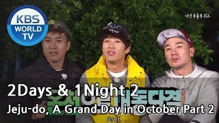 1 Night 2 Days S2 Ep.85